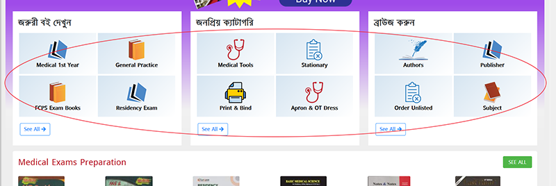 eBoighar how to buy books