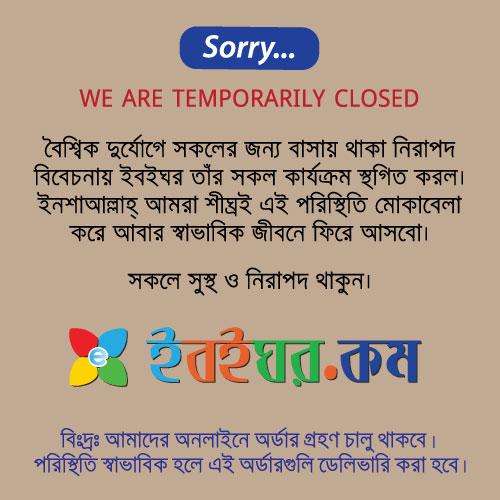 eBoighar Notice